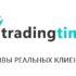 отзывы Trading Times