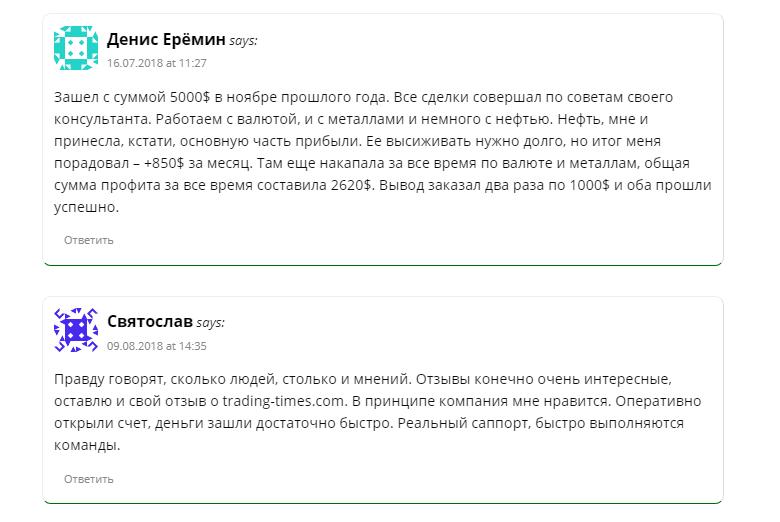 Trading times отзывы о брокере