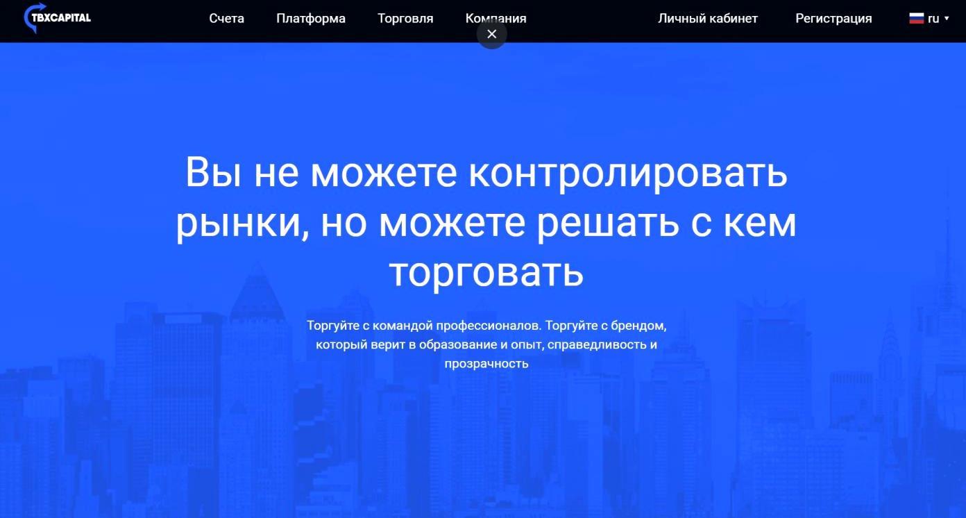 TBX Capital — отзывы о компании tbxcapital.com