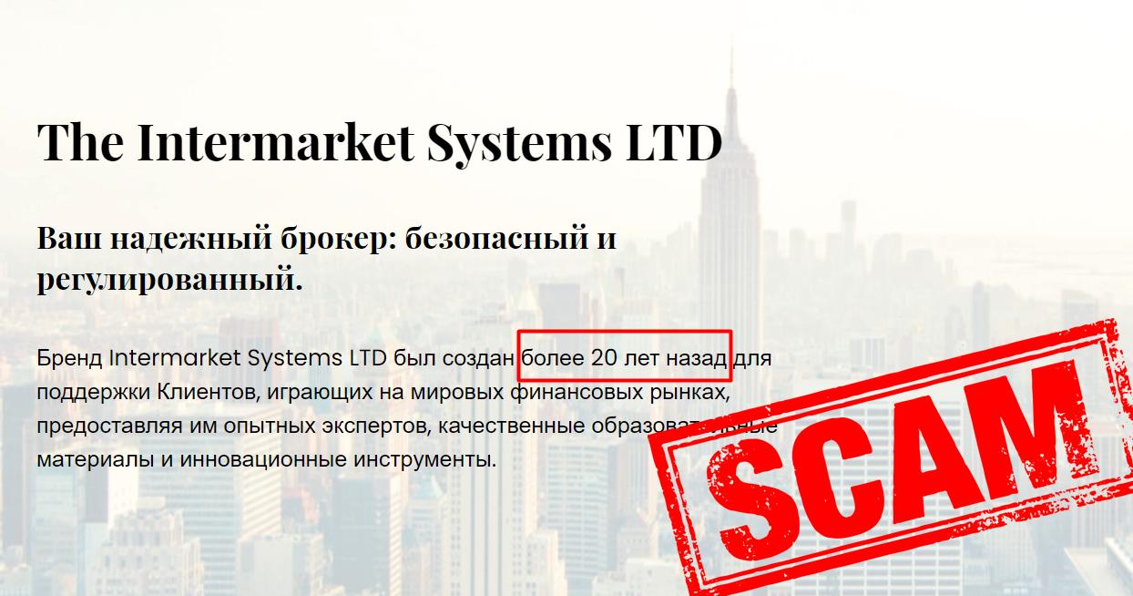 Разоблачение скам брокера Intermarket Systems LTD - отзывы